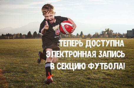 Доступна электронная запись в секцию футбола.